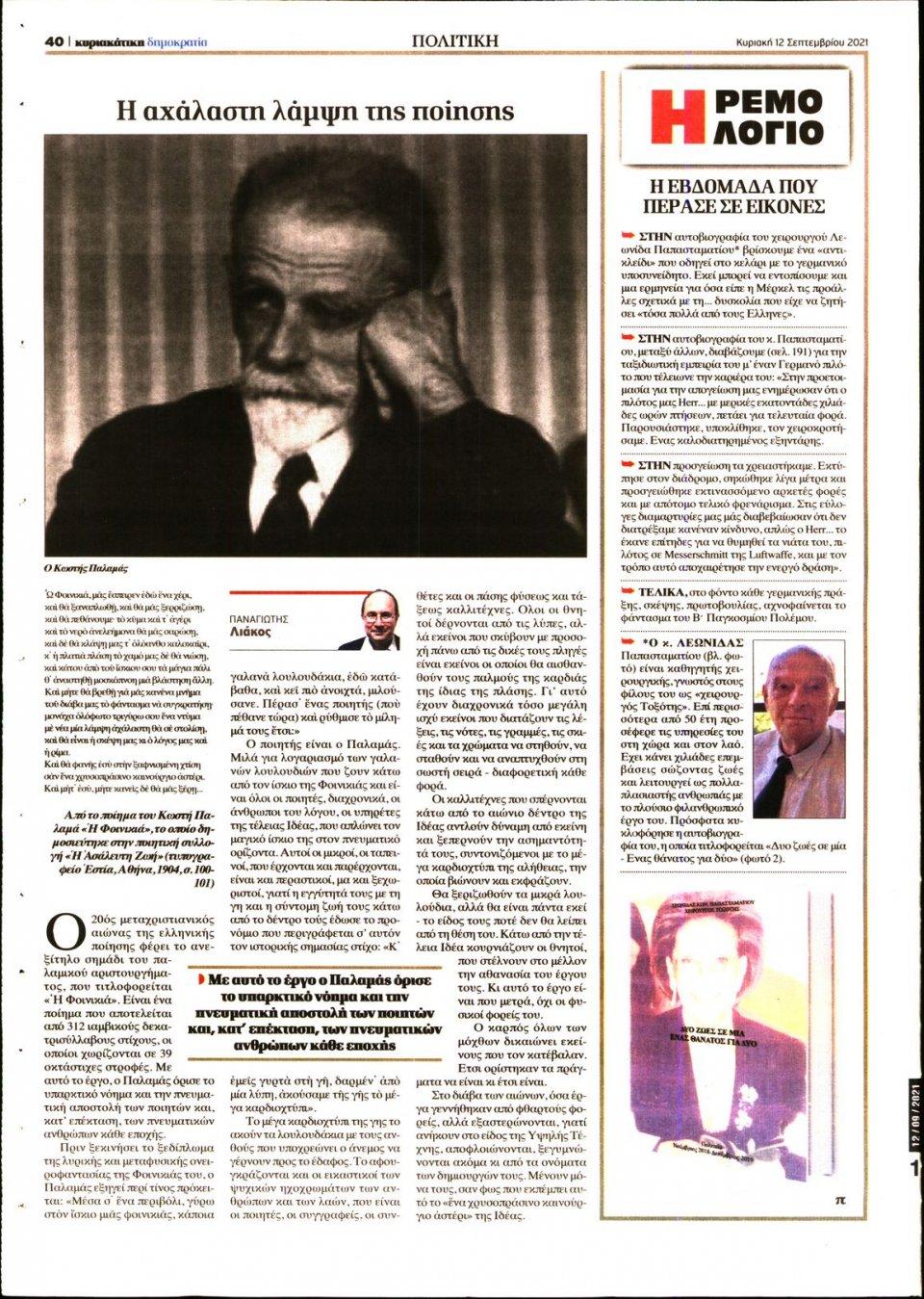 Οπισθόφυλλο Εφημερίδας - ΚΥΡΙΑΚΑΤΙΚΗ ΔΗΜΟΚΡΑΤΙΑ - 2021-09-12