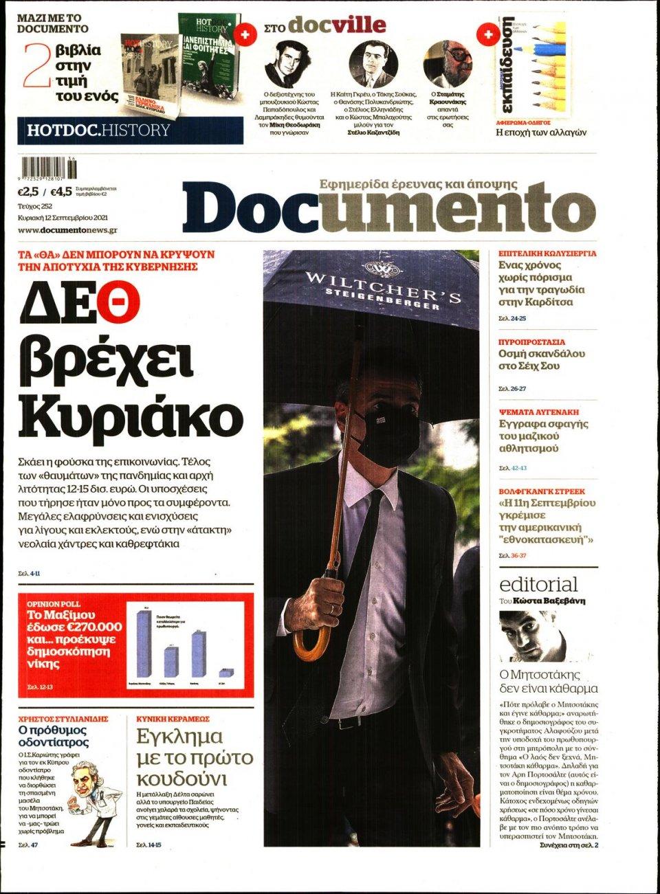 Πρωτοσέλιδο Εφημερίδας - DOCUMENTO - 2021-09-12