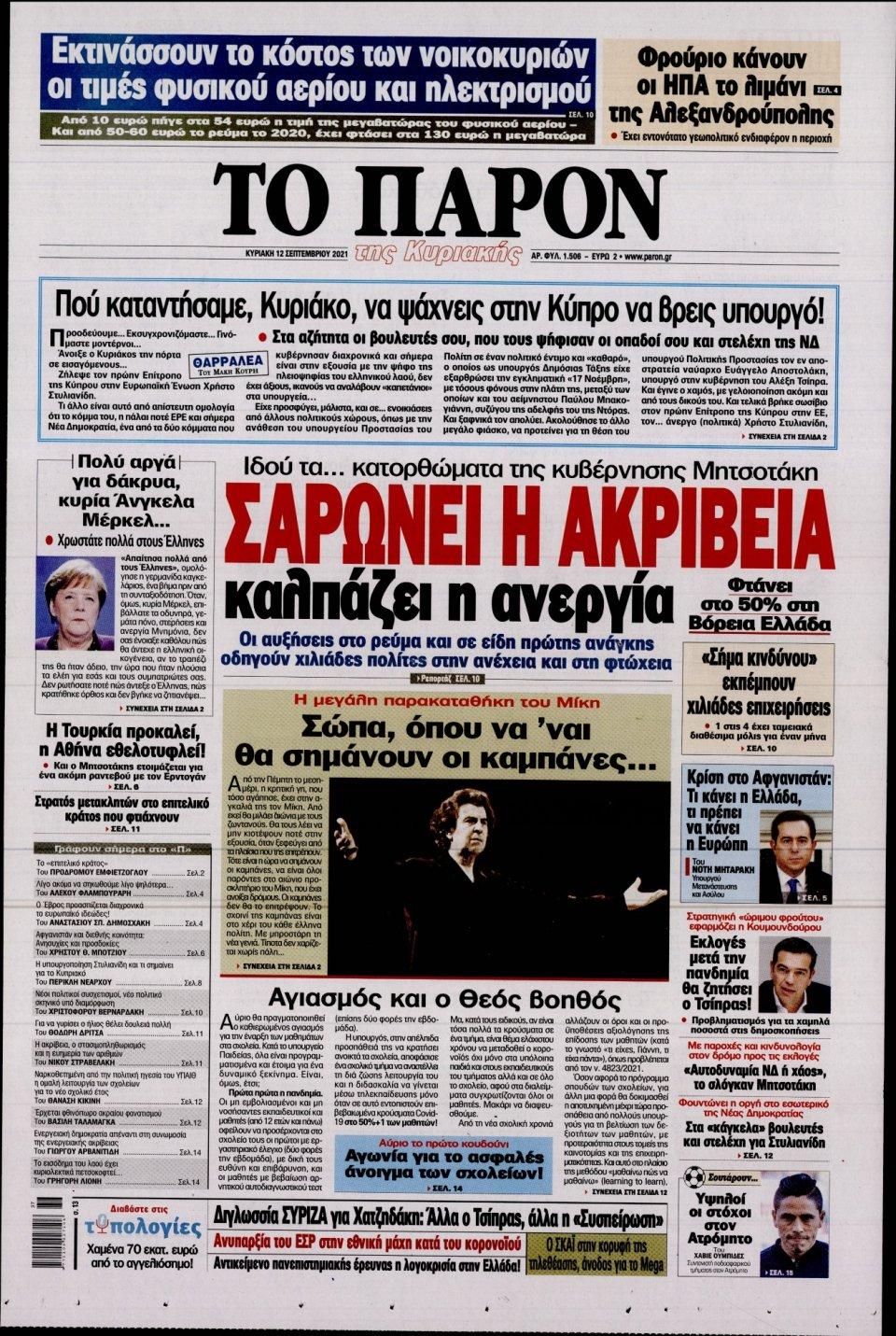 Πρωτοσέλιδο Εφημερίδας - ΤΟ ΠΑΡΟΝ - 2021-09-12
