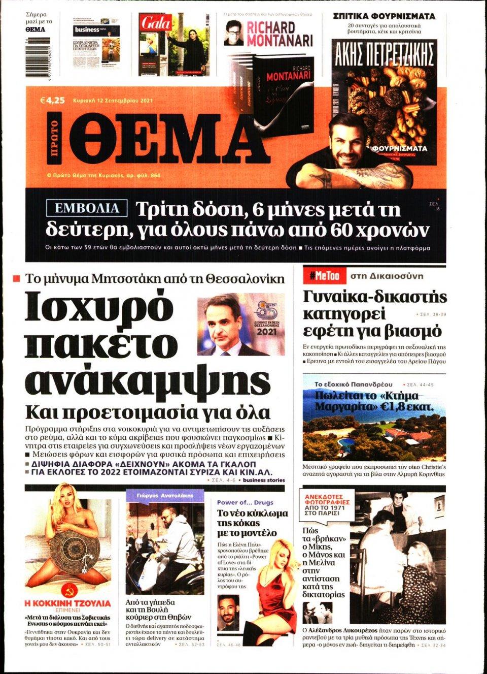 Πρωτοσέλιδο Εφημερίδας - Πρώτο Θέμα - 2021-09-12