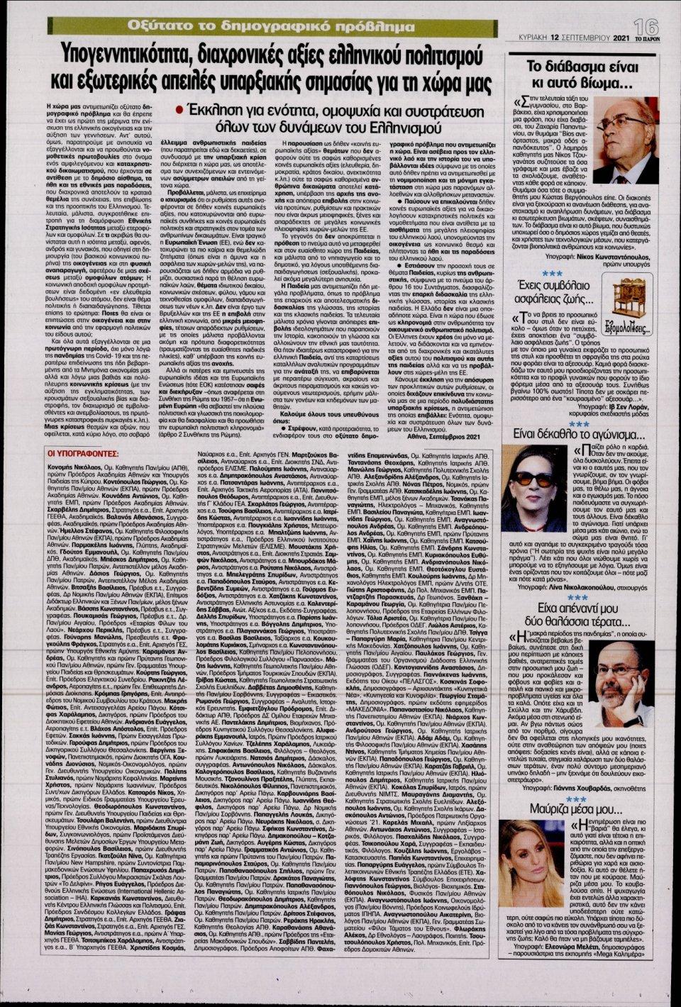 Οπισθόφυλλο Εφημερίδας - ΤΟ ΠΑΡΟΝ - 2021-09-12
