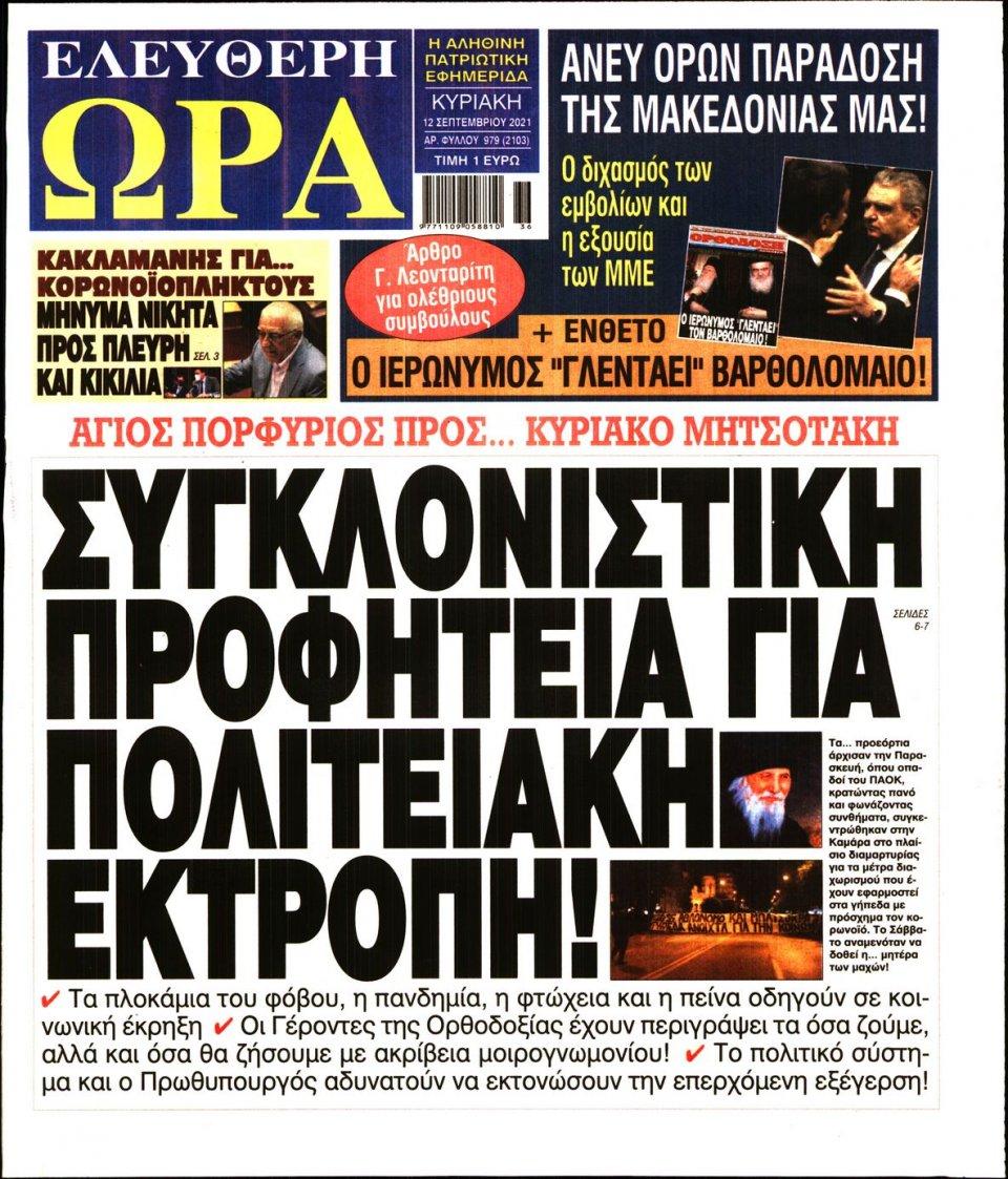 Πρωτοσέλιδο Εφημερίδας - Ελεύθερη Ώρα - 2021-09-12