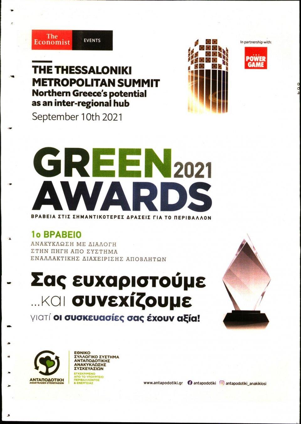 Οπισθόφυλλο Εφημερίδας - Πρώτο Θέμα - 2021-09-12
