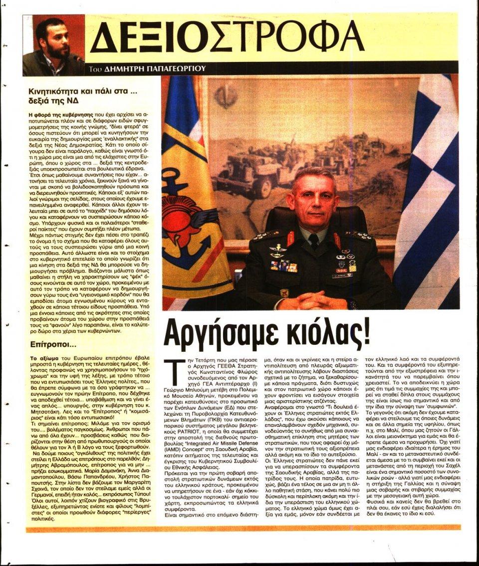 Οπισθόφυλλο Εφημερίδας - Ελεύθερη Ώρα - 2021-09-12