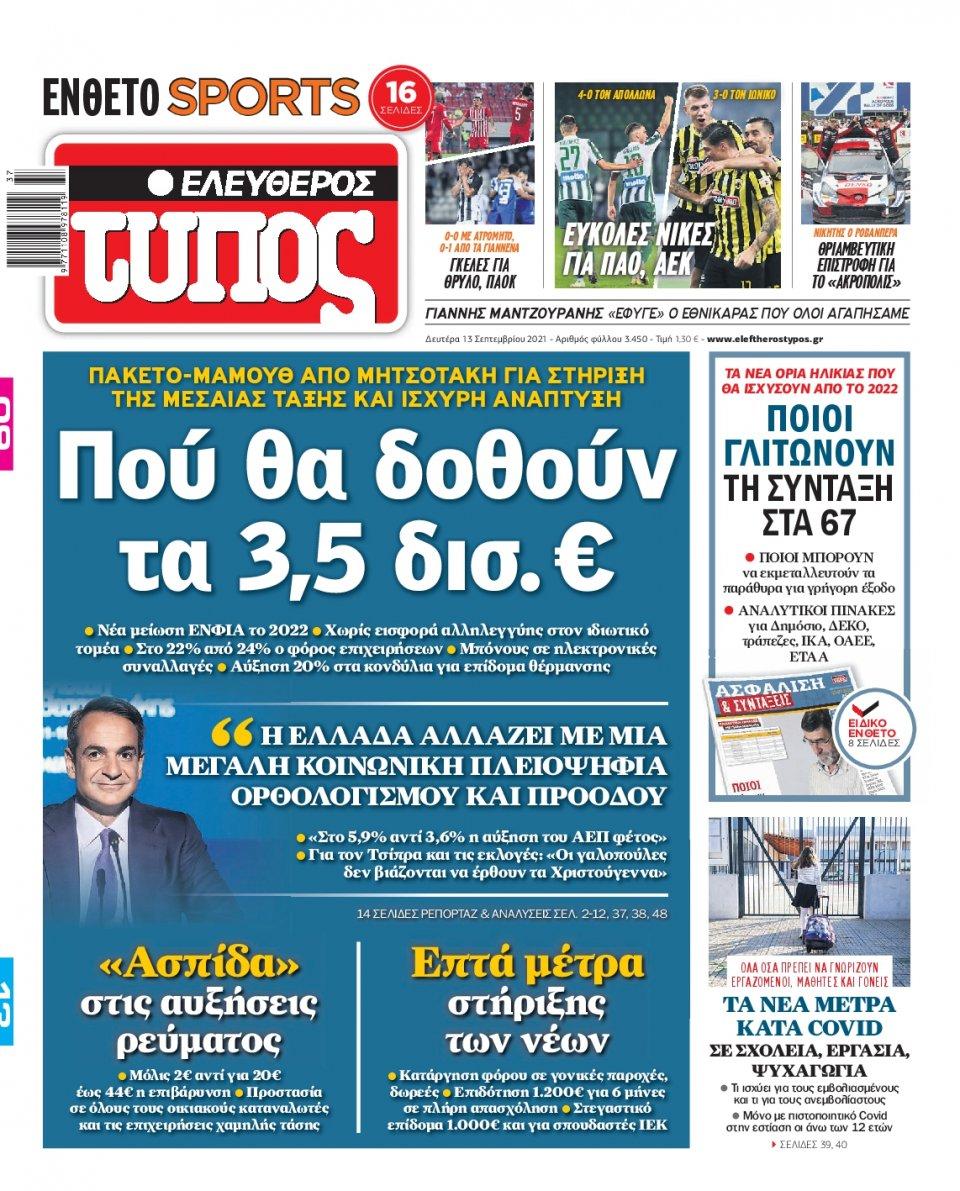 Πρωτοσέλιδο Εφημερίδας - Ελεύθερος Τύπος - 2021-09-13