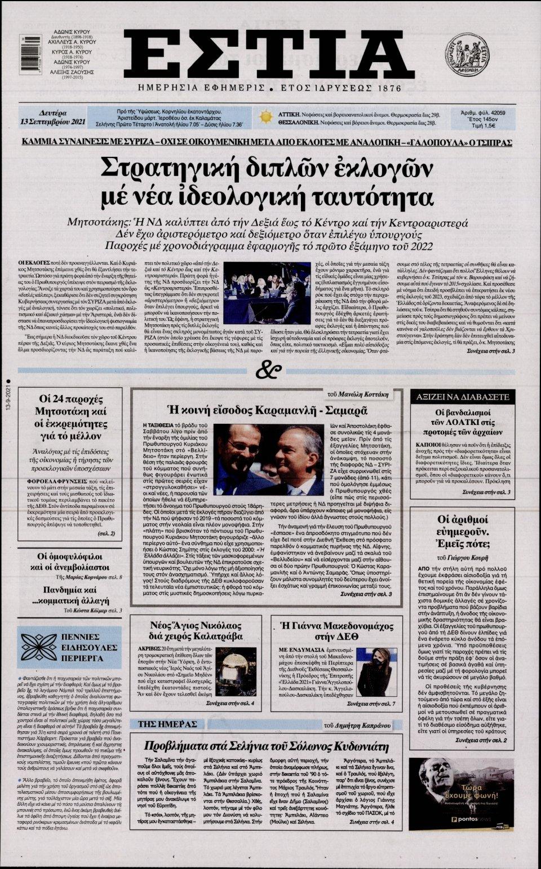 Πρωτοσέλιδο Εφημερίδας - Εστία - 2021-09-13