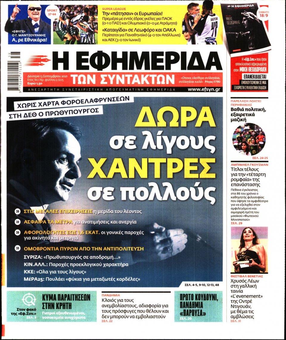 Πρωτοσέλιδο Εφημερίδας - Η ΕΦΗΜΕΡΙΔΑ ΤΩΝ ΣΥΝΤΑΚΤΩΝ - 2021-09-13