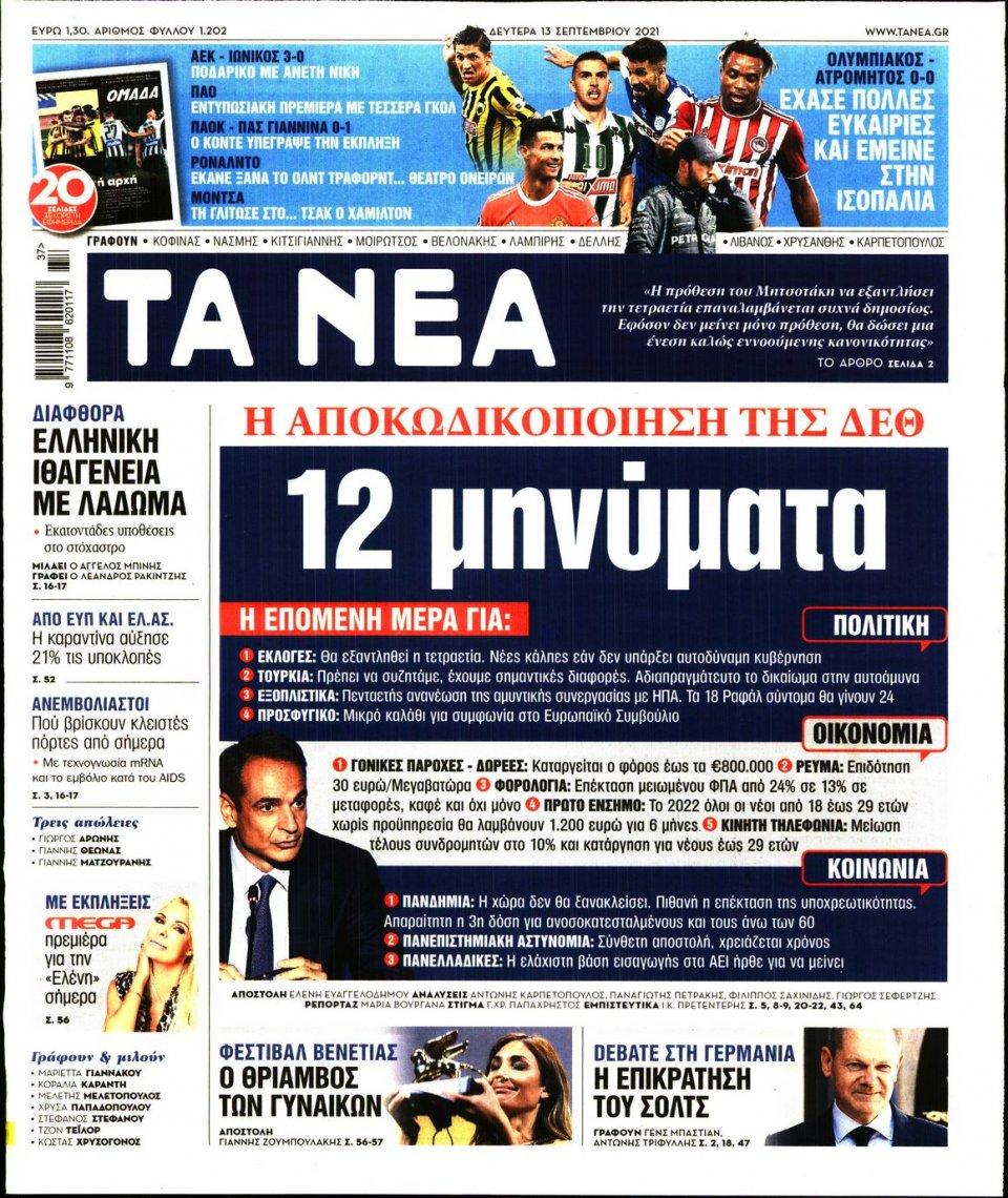Πρωτοσέλιδο Εφημερίδας - Τα Νέα - 2021-09-13