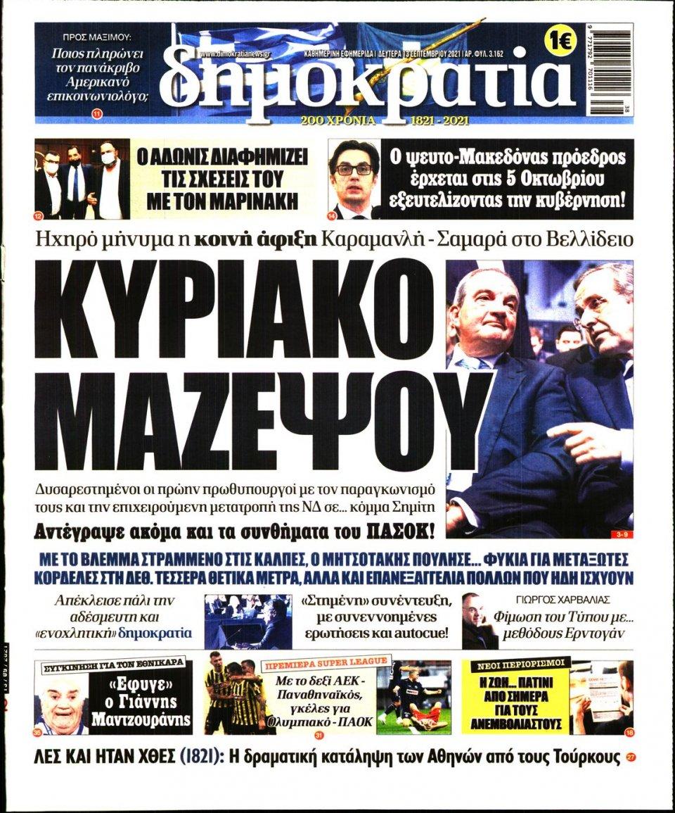 Πρωτοσέλιδο Εφημερίδας - ΔΗΜΟΚΡΑΤΙΑ - 2021-09-13