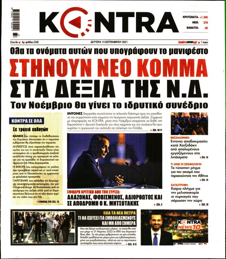 Πρωτοσέλιδο Εφημερίδας - KONTRA NEWS - 2021-09-13