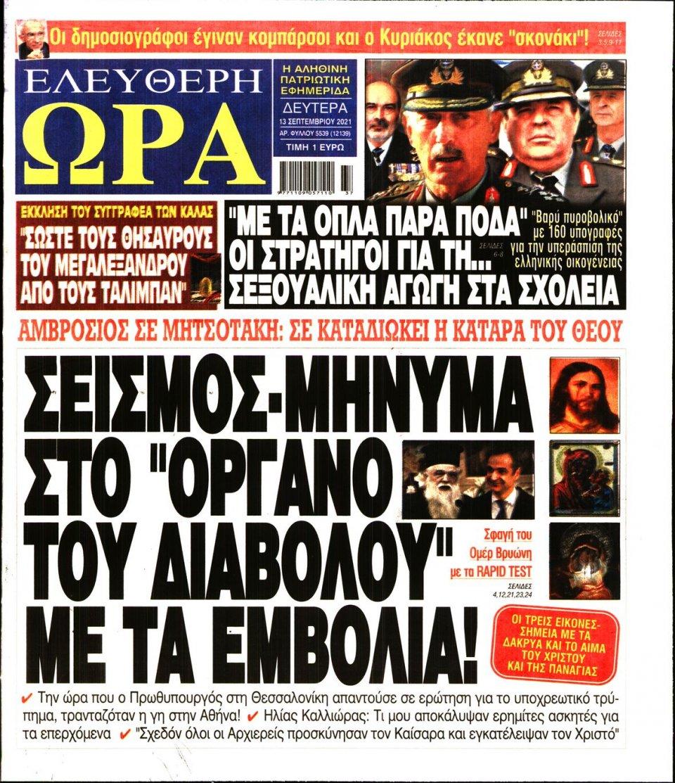 Πρωτοσέλιδο Εφημερίδας - Ελεύθερη Ώρα - 2021-09-13