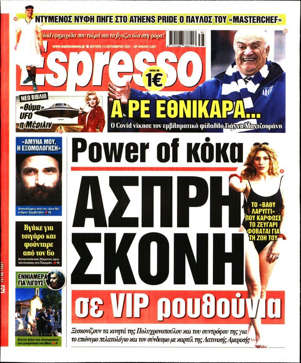 Πρωτοσέλιδο Εφημερίδας - Espresso - 2021-09-13
