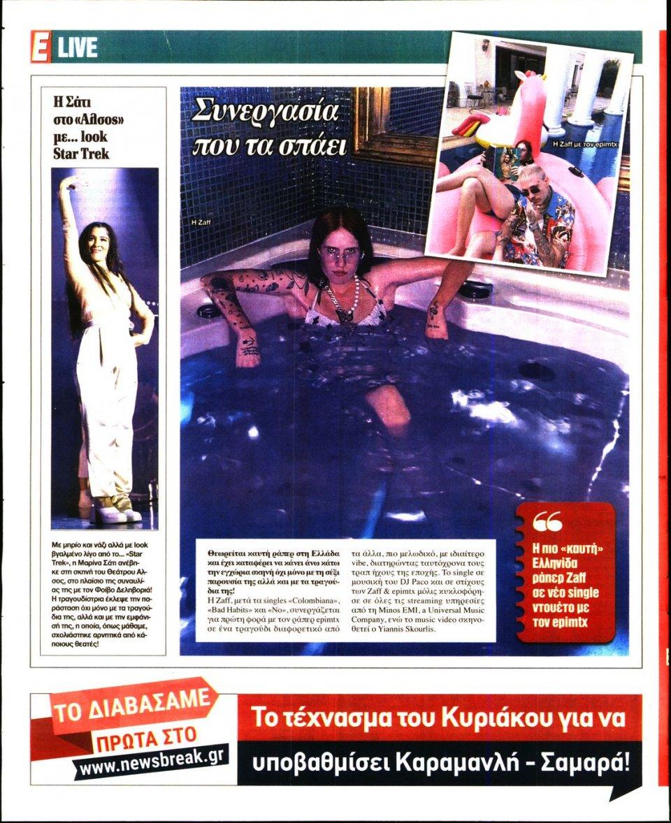 Οπισθόφυλλο Εφημερίδας - Espresso - 2021-09-13