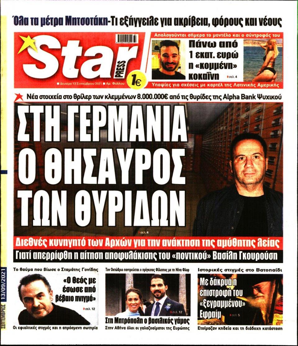 Πρωτοσέλιδο Εφημερίδας - STAR PRESS - 2021-09-13