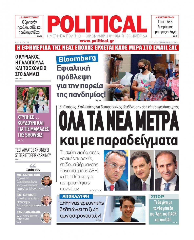 Πρωτοσέλιδο Εφημερίδας - POLITICAL - 2021-09-14