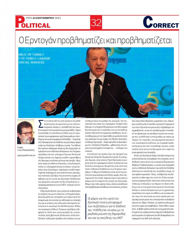 Οπισθόφυλλο Εφημερίδας - POLITICAL - 2021-09-14