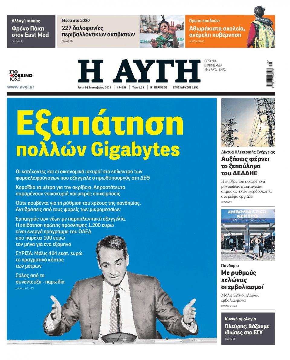 Πρωτοσέλιδο Εφημερίδας - Αυγή - 2021-09-14