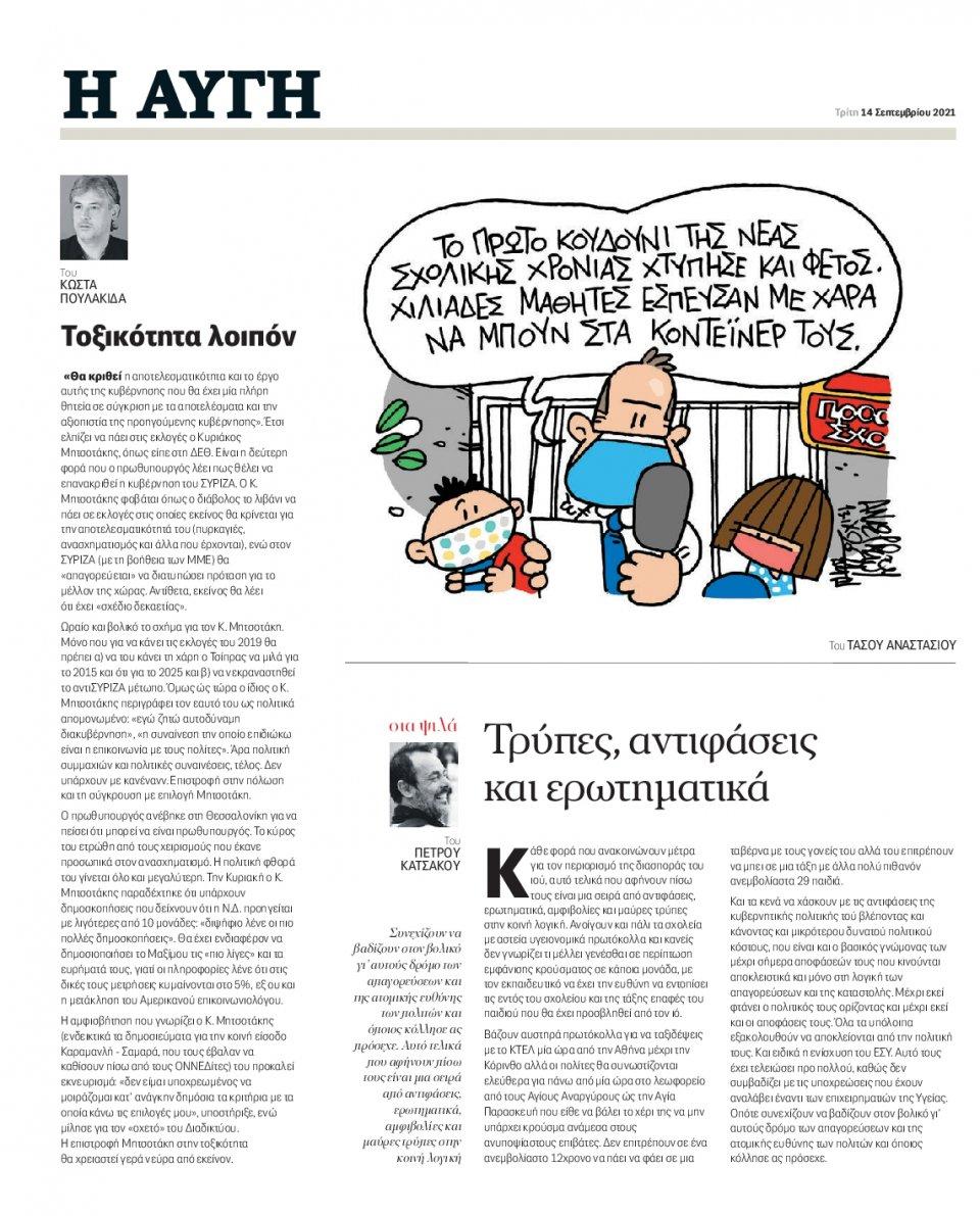 Οπισθόφυλλο Εφημερίδας - Αυγή - 2021-09-14