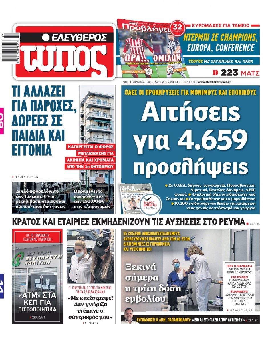 Πρωτοσέλιδο Εφημερίδας - Ελεύθερος Τύπος - 2021-09-14