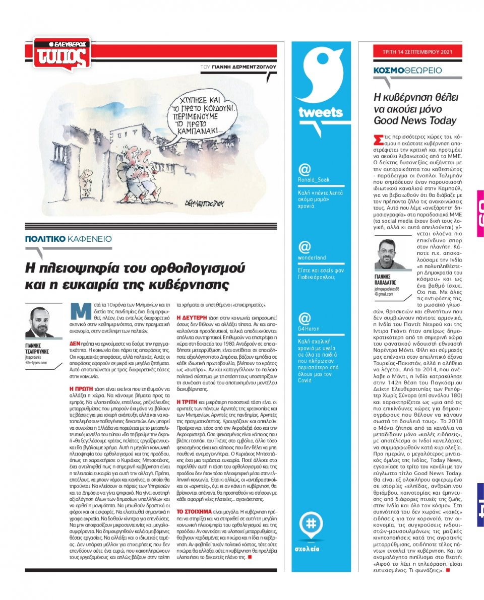 Οπισθόφυλλο Εφημερίδας - Ελεύθερος Τύπος - 2021-09-14