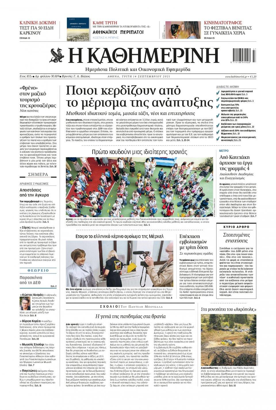 Πρωτοσέλιδο Εφημερίδας - Καθημερινή - 2021-09-14