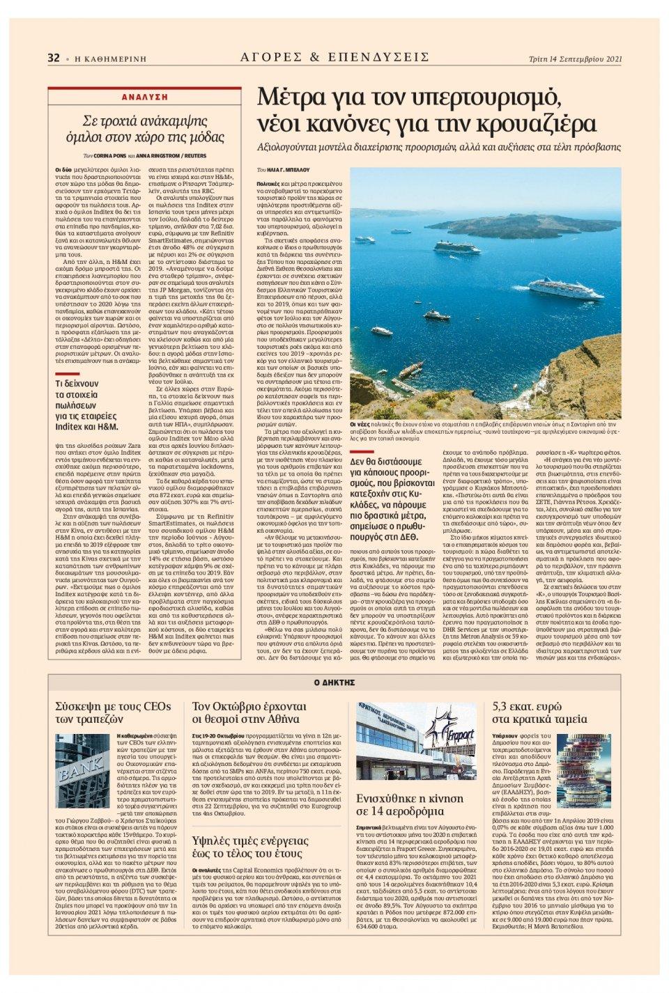 Οπισθόφυλλο Εφημερίδας - Καθημερινή - 2021-09-14