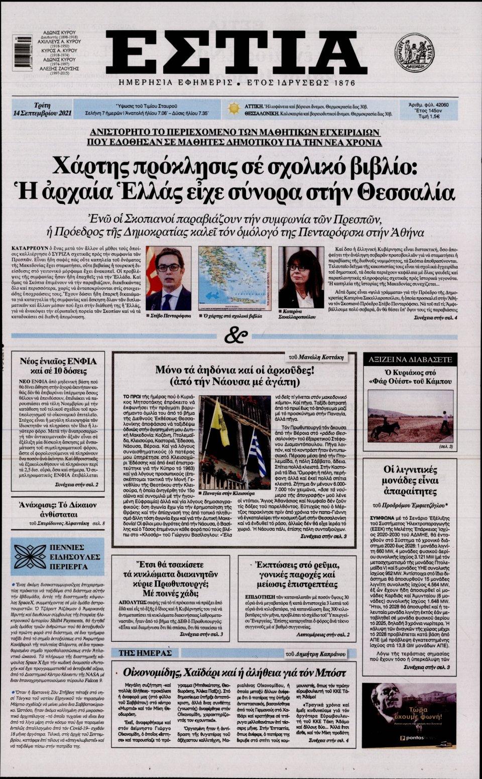 Πρωτοσέλιδο Εφημερίδας - Εστία - 2021-09-14