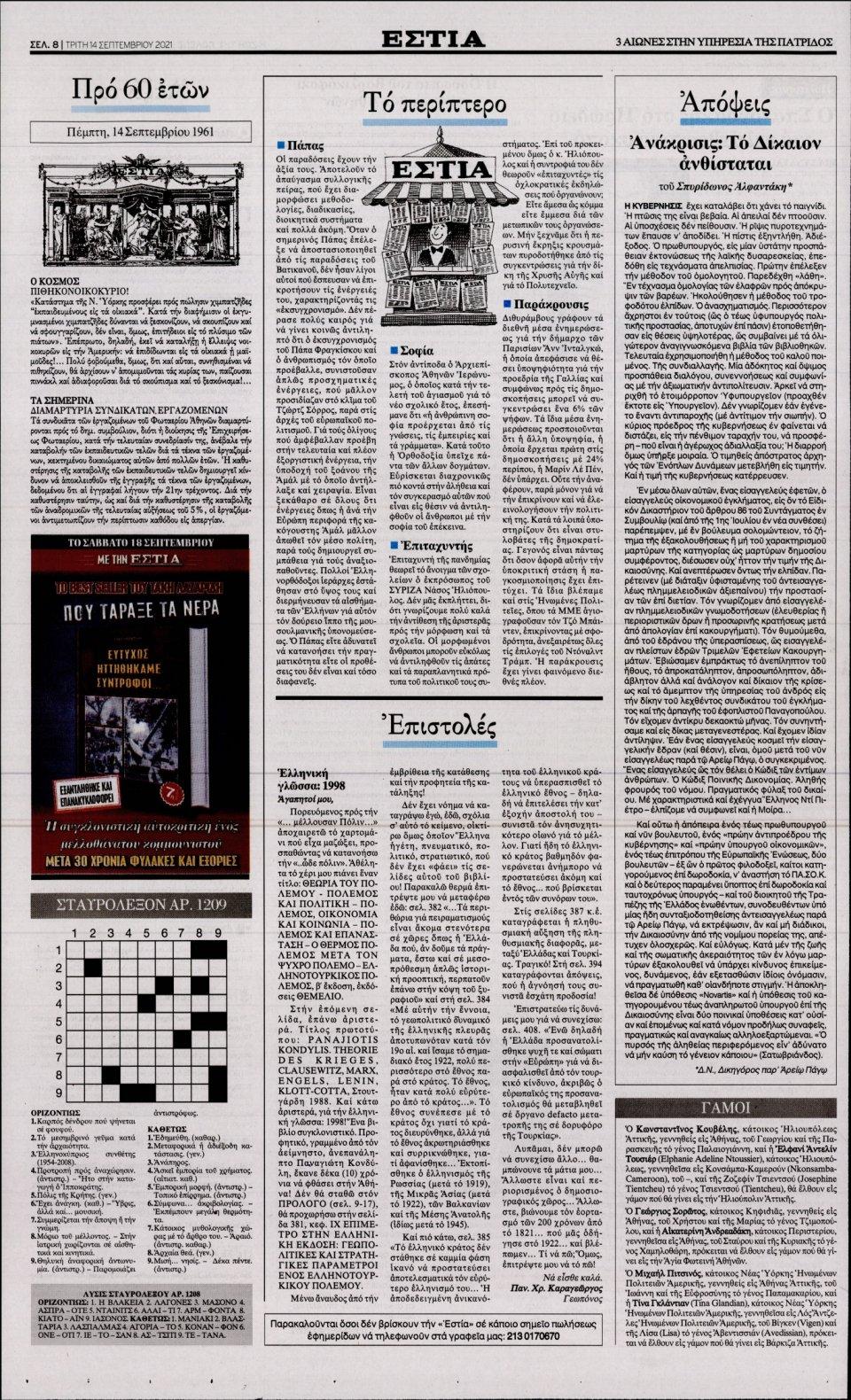 Οπισθόφυλλο Εφημερίδας - Εστία - 2021-09-14
