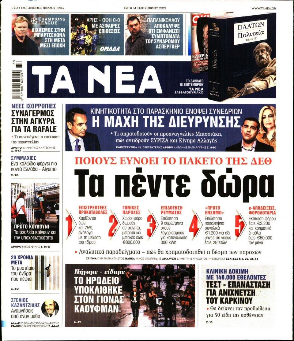 Πρωτοσέλιδο Εφημερίδας - Τα Νέα - 2021-09-14