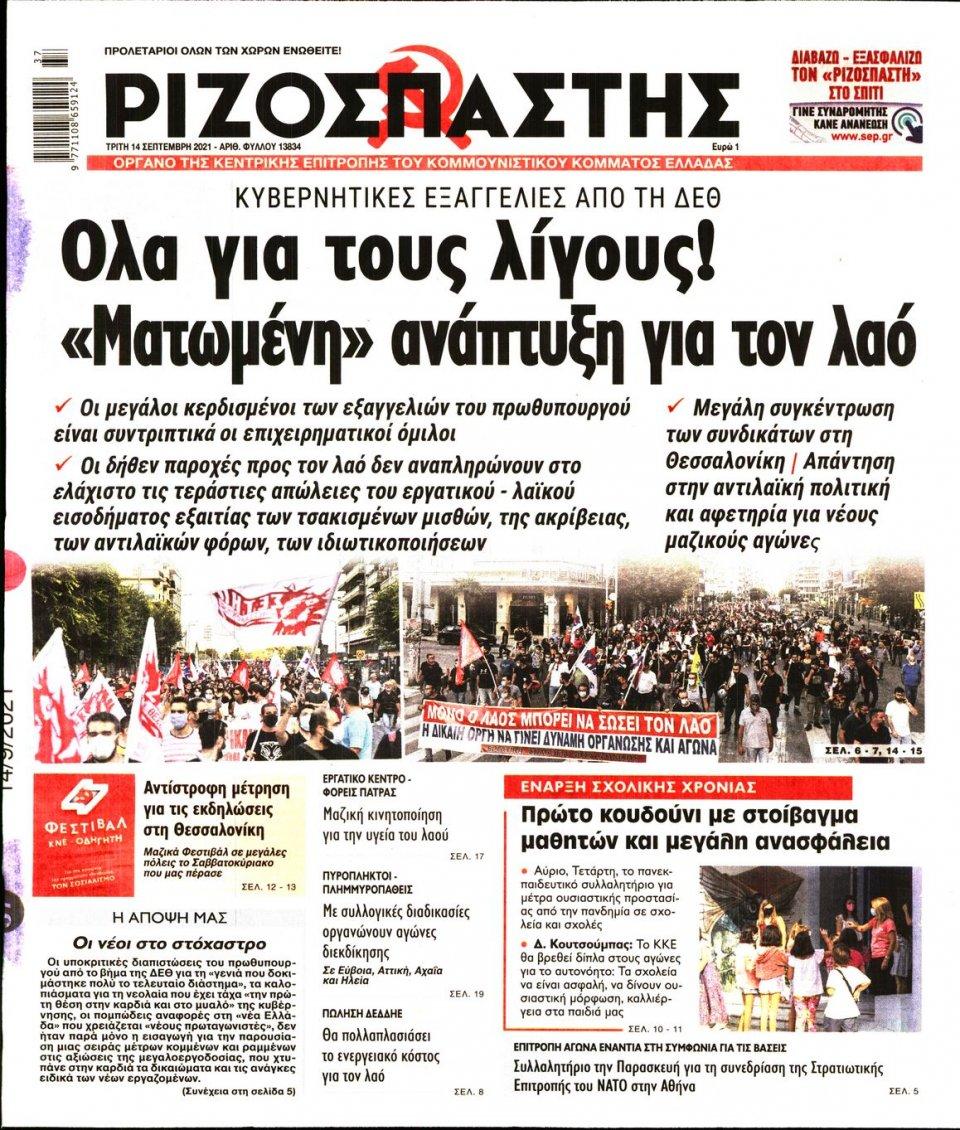 Πρωτοσέλιδο Εφημερίδας - Ριζοσπάστης - 2021-09-14