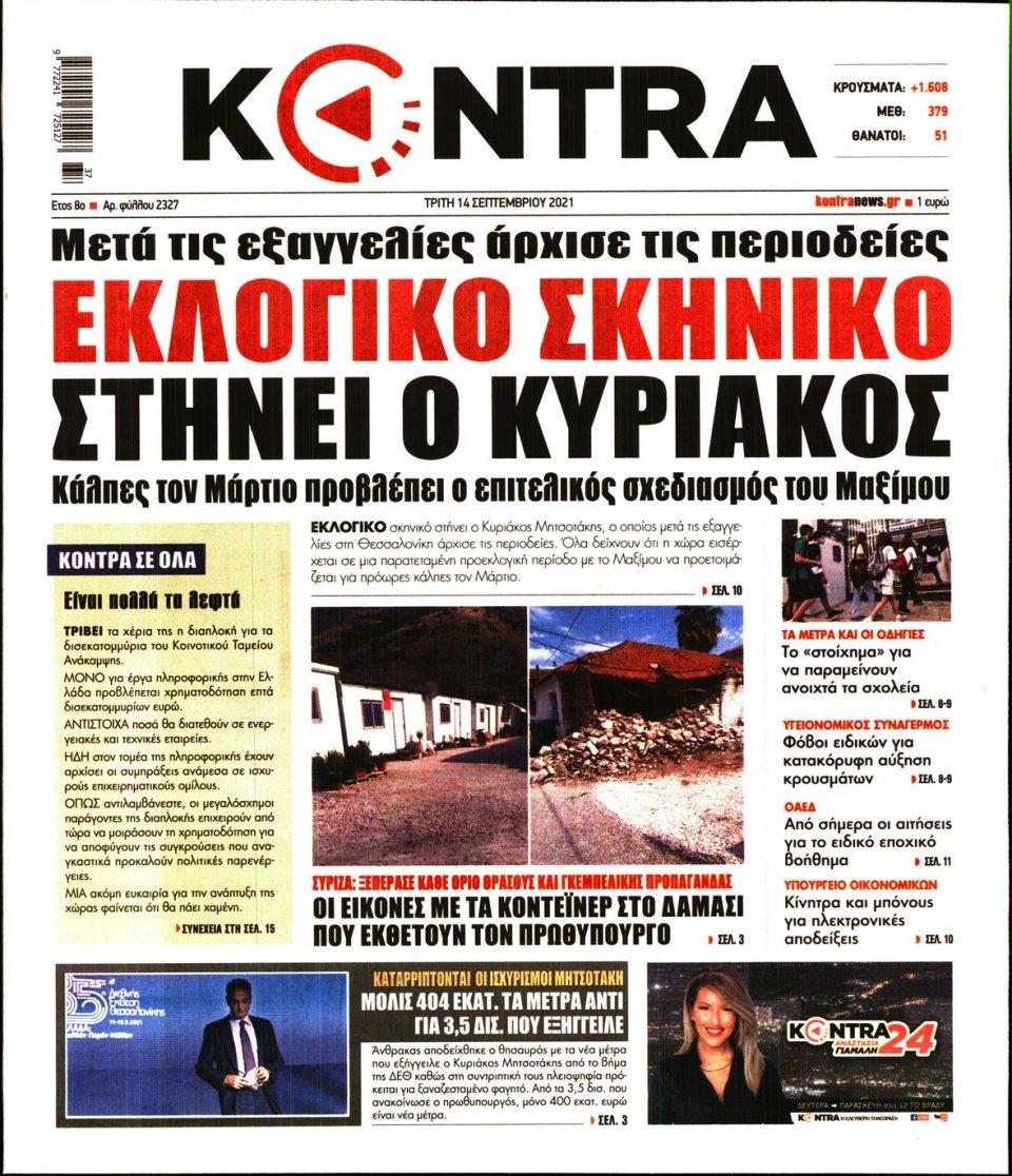 Πρωτοσέλιδο Εφημερίδας - KONTRA NEWS - 2021-09-14