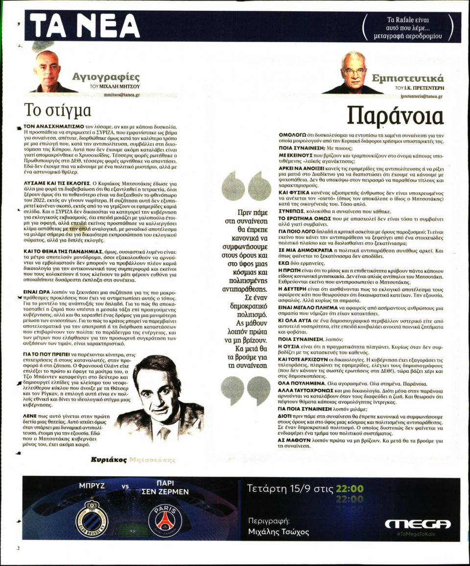 Οπισθόφυλλο Εφημερίδας - Τα Νέα - 2021-09-14