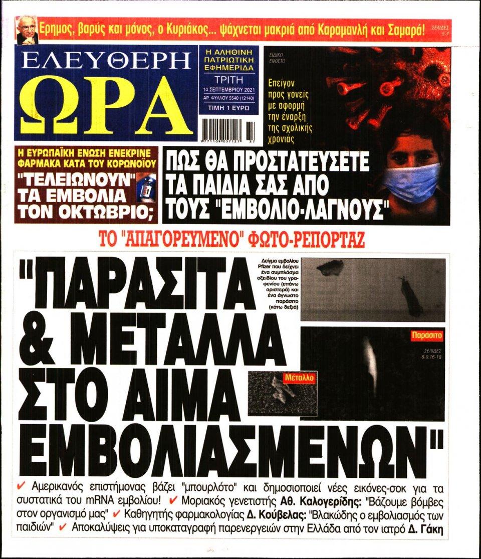 Πρωτοσέλιδο Εφημερίδας - Ελεύθερη Ώρα - 2021-09-14