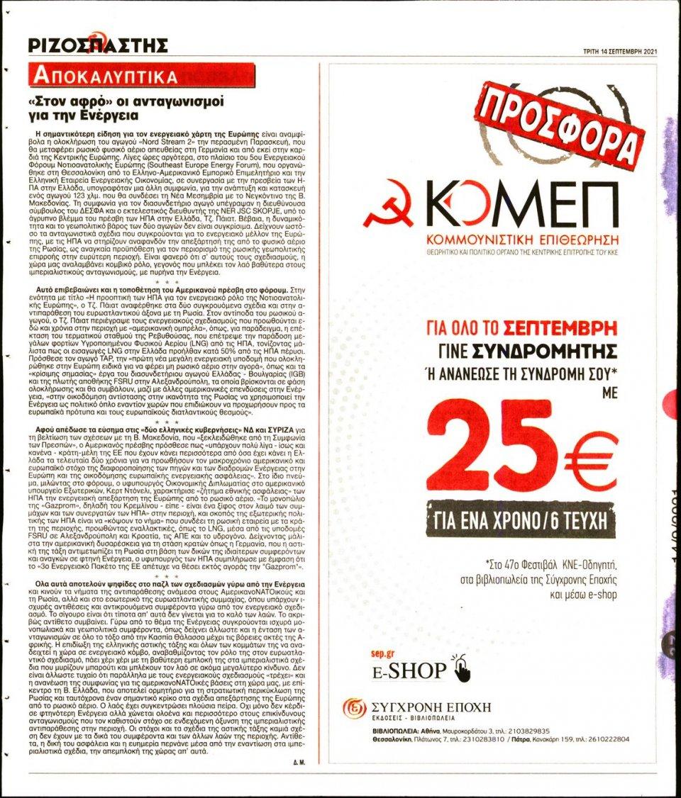 Οπισθόφυλλο Εφημερίδας - Ριζοσπάστης - 2021-09-14