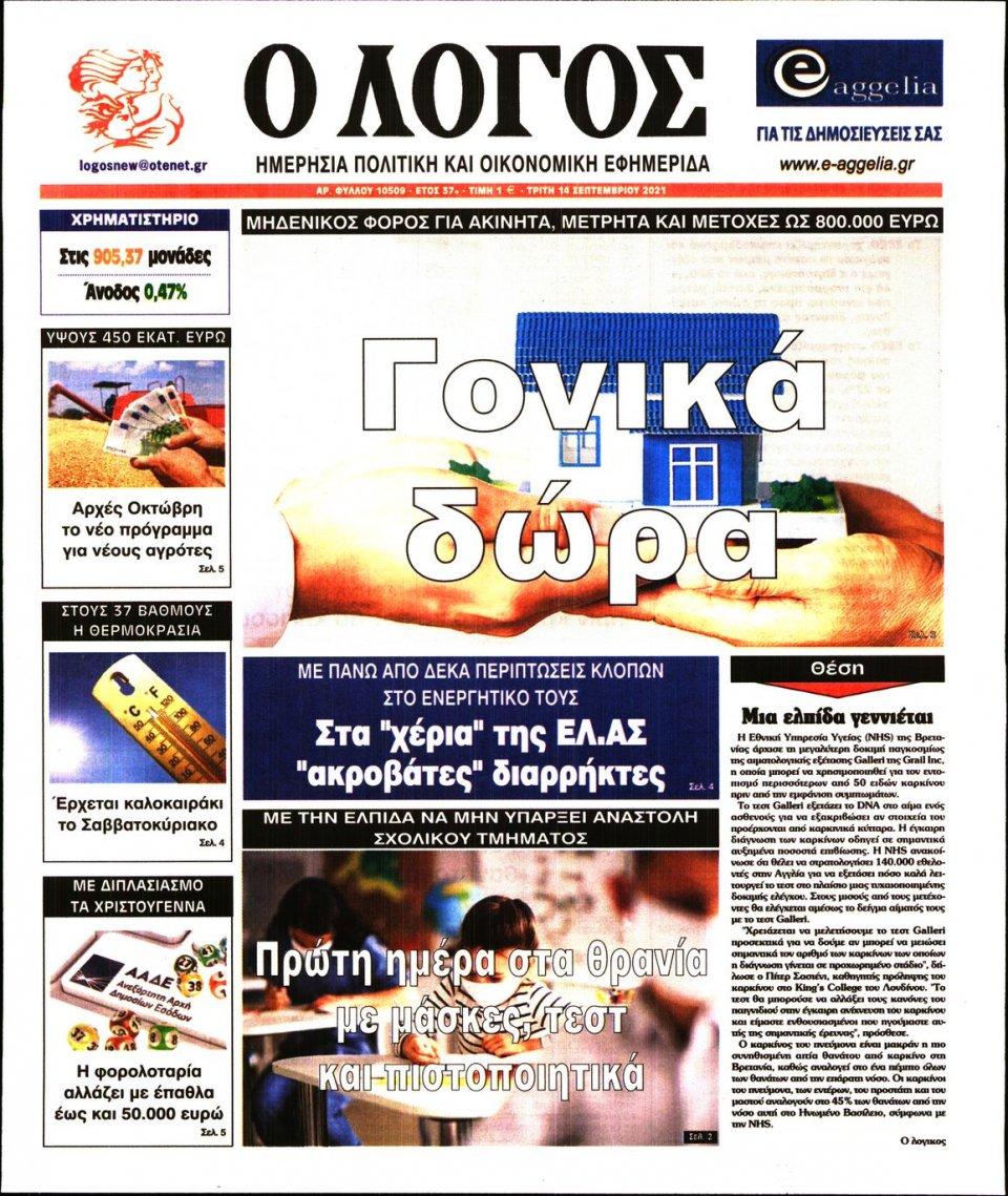 Πρωτοσέλιδο Εφημερίδας - Λόγος - 2021-09-14