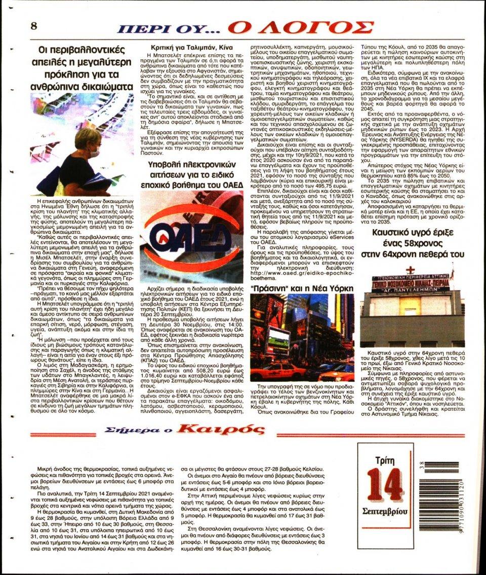 Οπισθόφυλλο Εφημερίδας - Λόγος - 2021-09-14