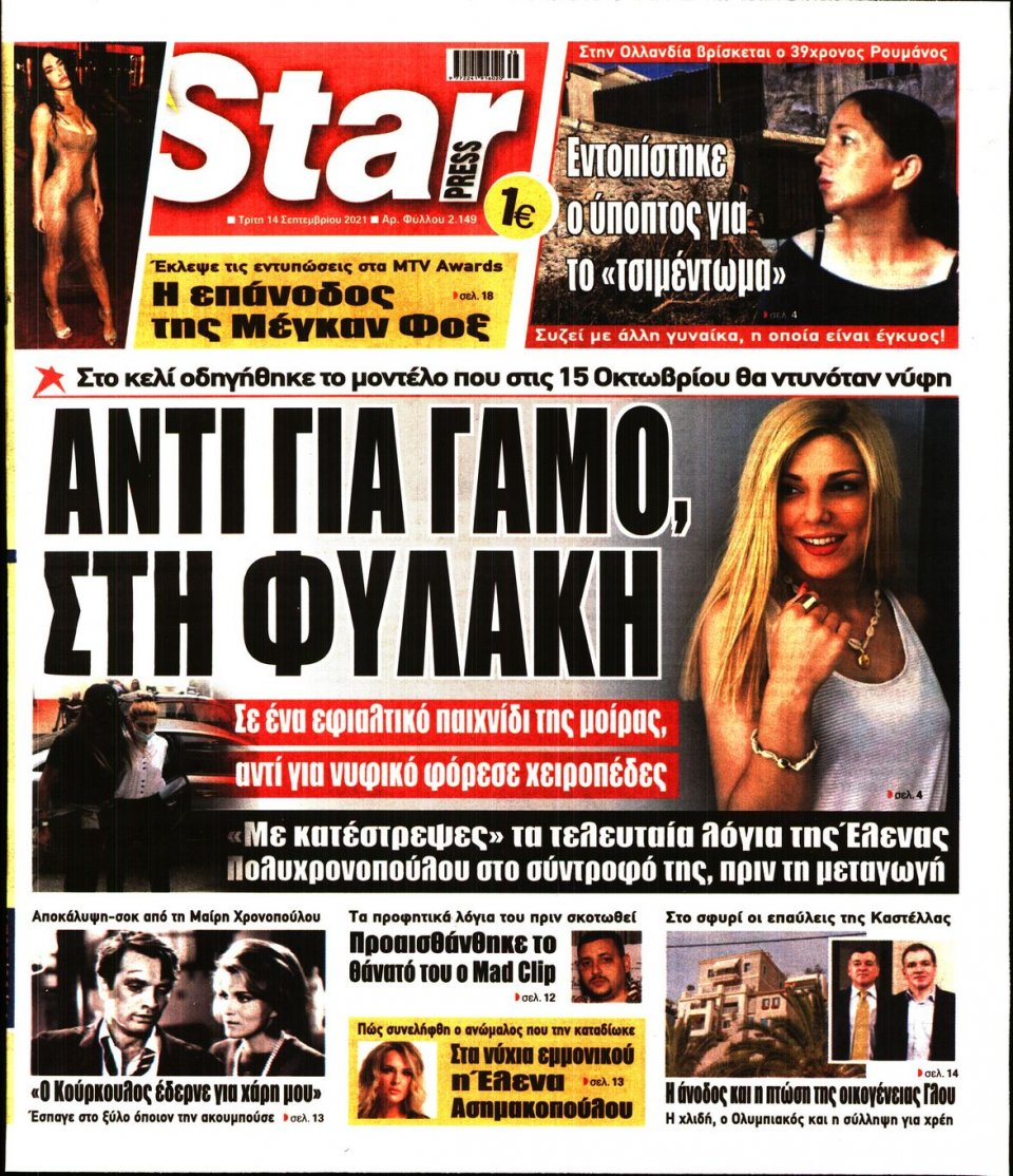 Πρωτοσέλιδο Εφημερίδας - STAR PRESS - 2021-09-14