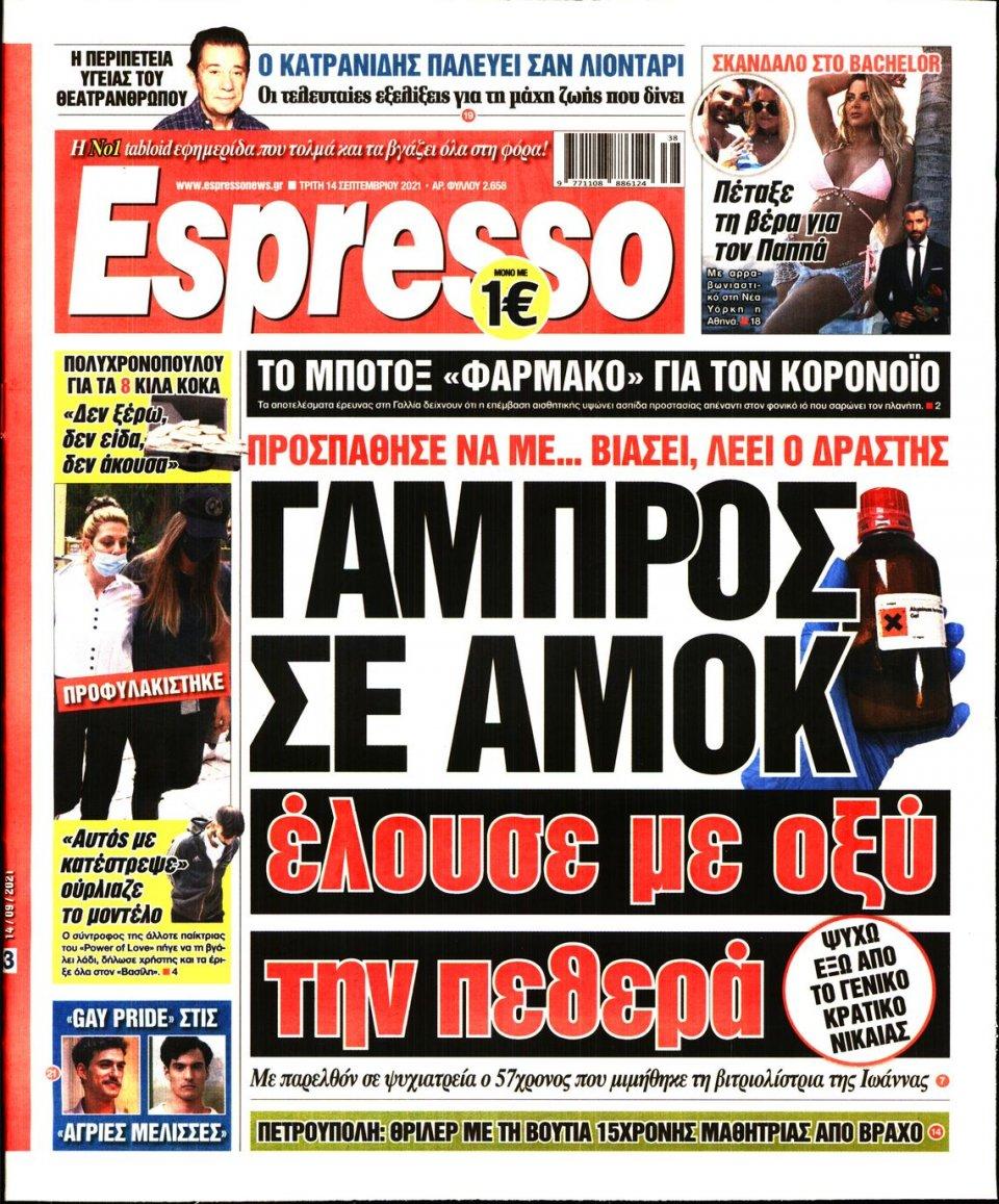 Πρωτοσέλιδο Εφημερίδας - Espresso - 2021-09-14