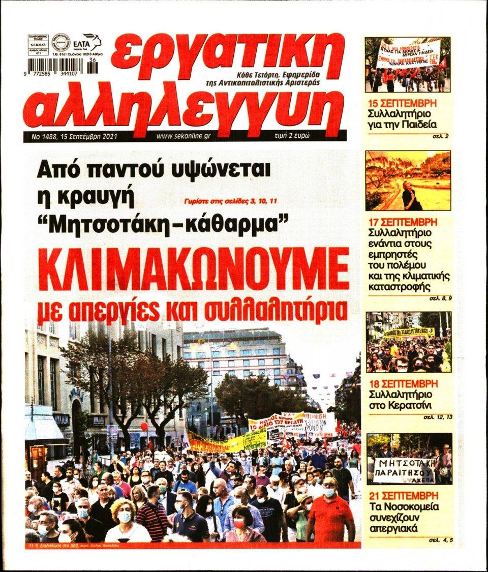 Πρωτοσέλιδο Εφημερίδας - ΕΡΓΑΤΙΚΗ ΑΛΛΗΛΕΓΓΥΗ - 2021-09-15