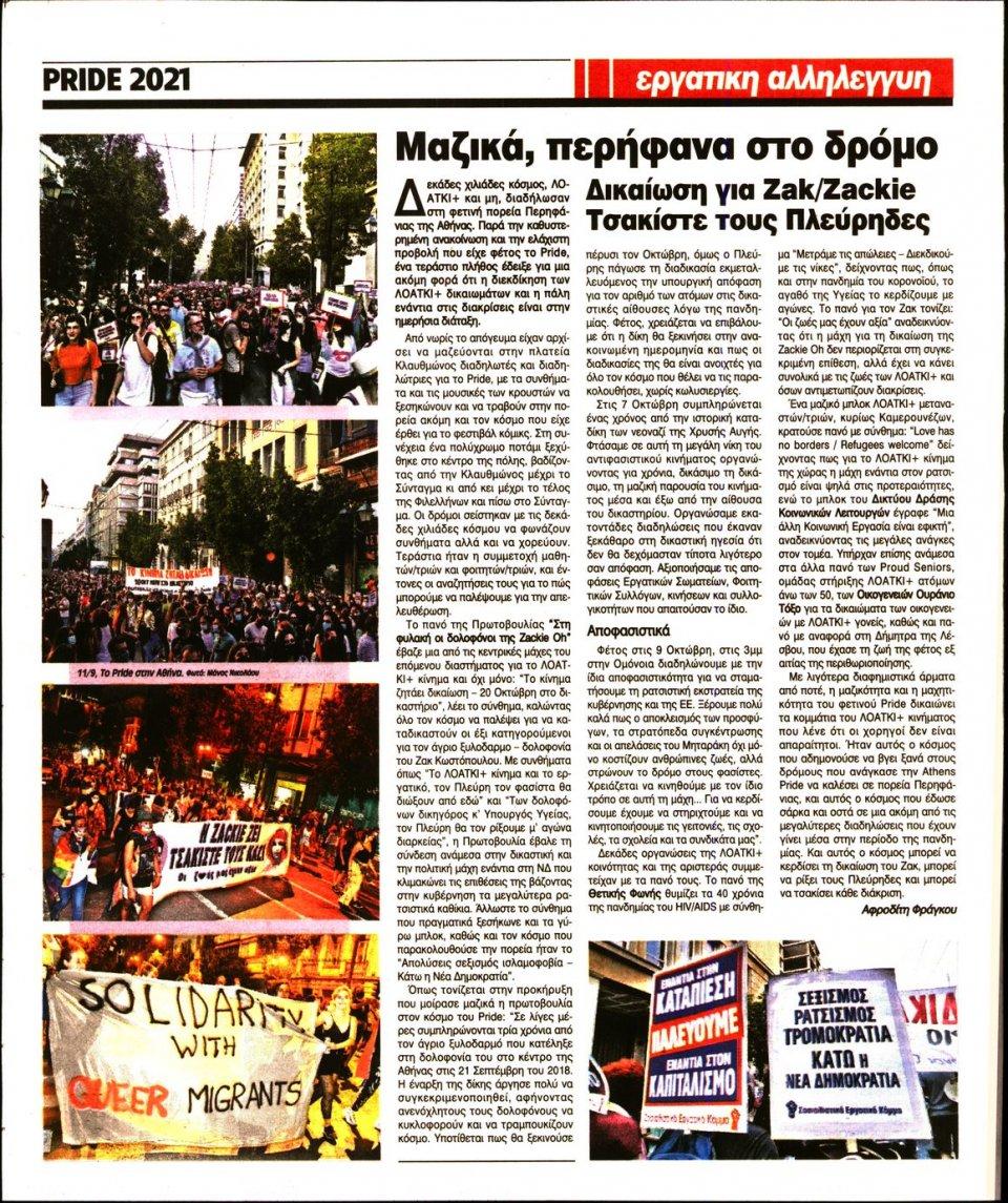 Οπισθόφυλλο Εφημερίδας - ΕΡΓΑΤΙΚΗ ΑΛΛΗΛΕΓΓΥΗ - 2021-09-15