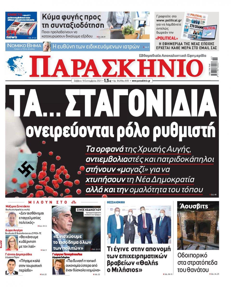 Πρωτοσέλιδο Εφημερίδας - ΤΟ ΠΑΡΑΣΚΗΝΙΟ - 2021-09-18