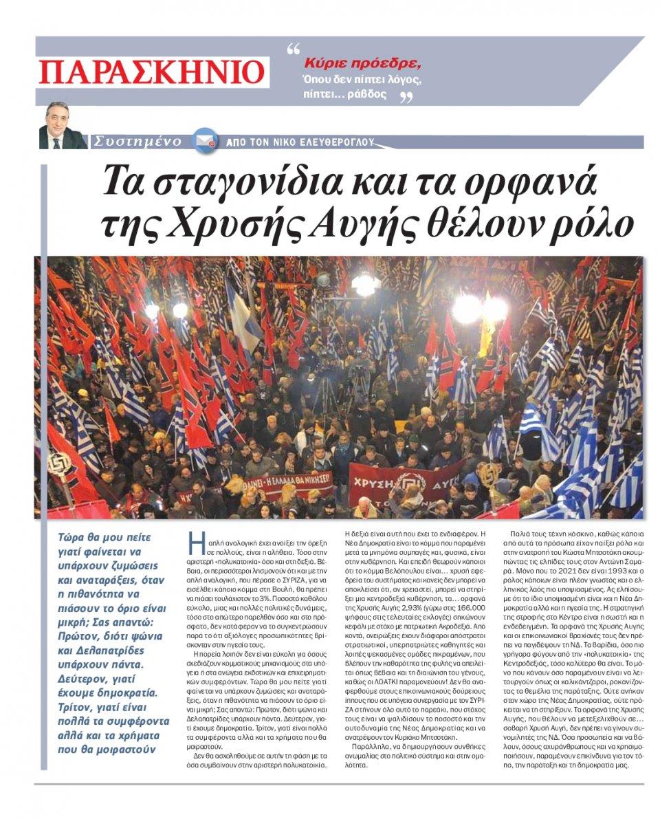 Οπισθόφυλλο Εφημερίδας - ΤΟ ΠΑΡΑΣΚΗΝΙΟ - 2021-09-18