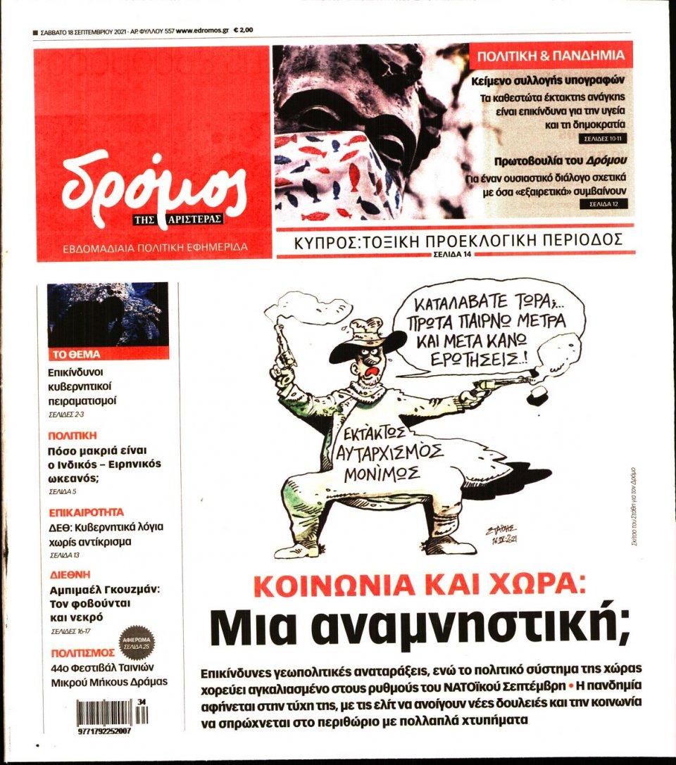 Πρωτοσέλιδο Εφημερίδας - ΔΡΟΜΟΣ ΤΗΣ ΑΡΙΣΤΕΡΑΣ - 2021-09-18