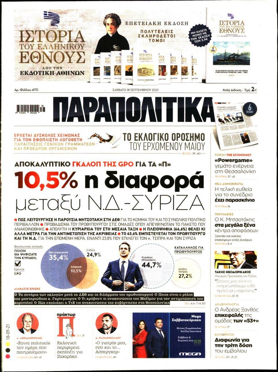 Πρωτοσέλιδο Εφημερίδας - ΠΑΡΑΠΟΛΙΤΙΚΑ - 2021-09-18