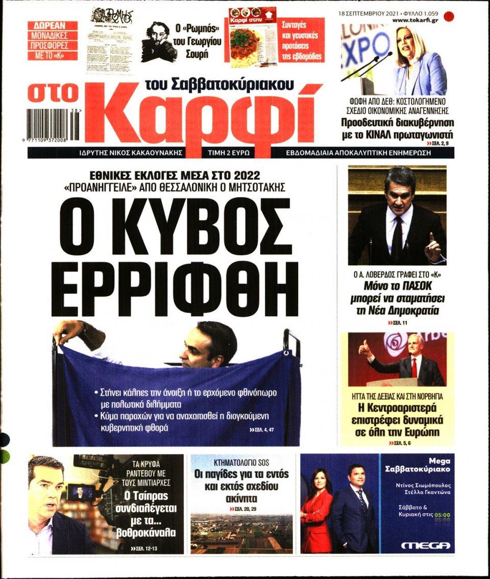Πρωτοσέλιδο Εφημερίδας - ΚΑΡΦΙ - 2021-09-18