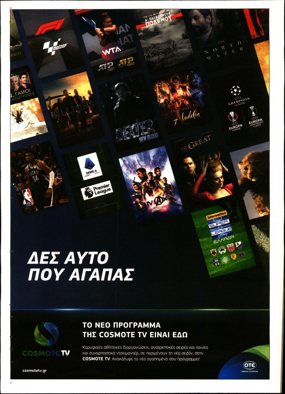 Οπισθόφυλλο Εφημερίδας - ΠΑΡΑΠΟΛΙΤΙΚΑ - 2021-09-18