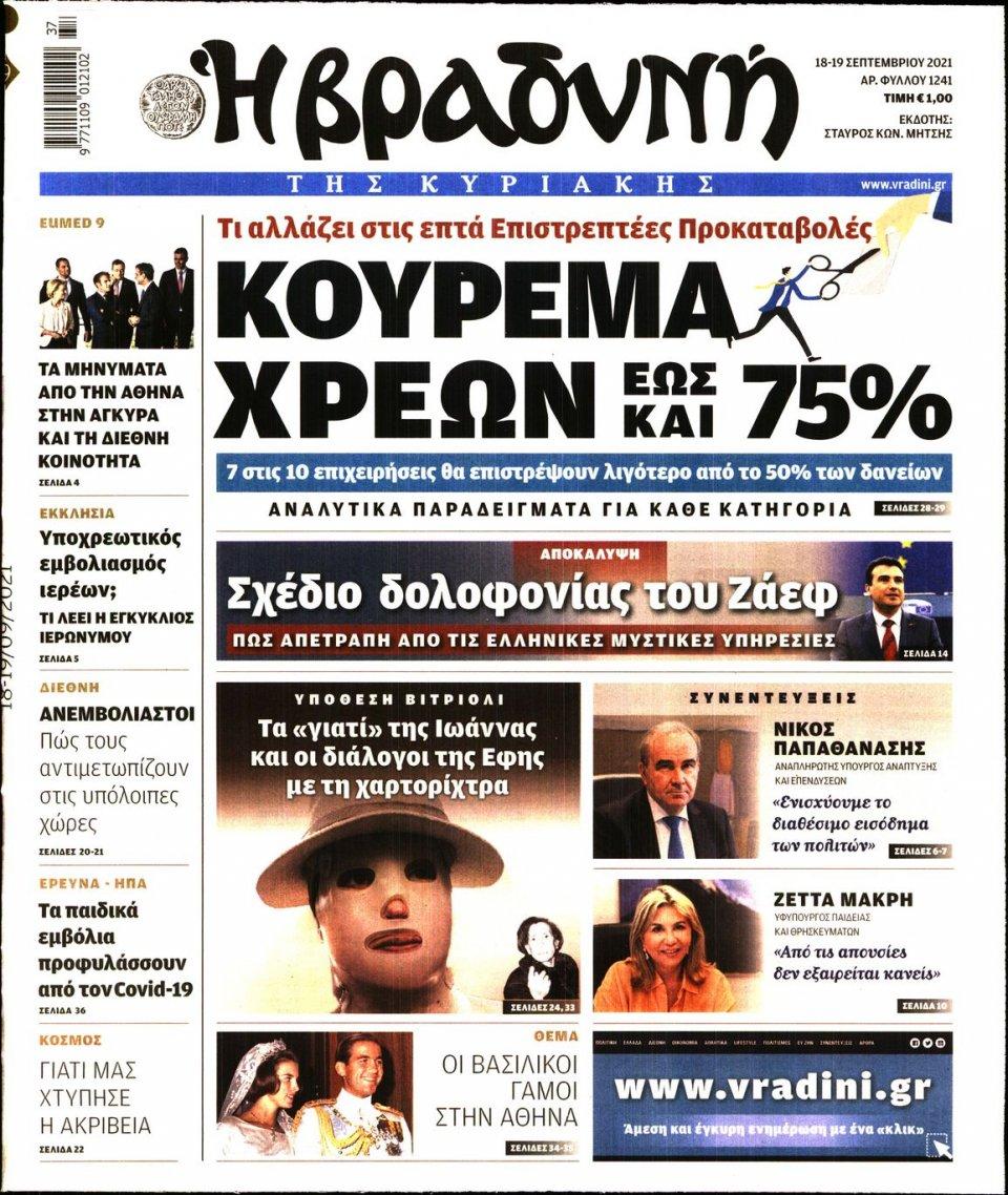 Πρωτοσέλιδο Εφημερίδας - ΒΡΑΔΥΝΗ ΤΗΣ ΚΥΡΙΑΚΗΣ - 2021-09-18