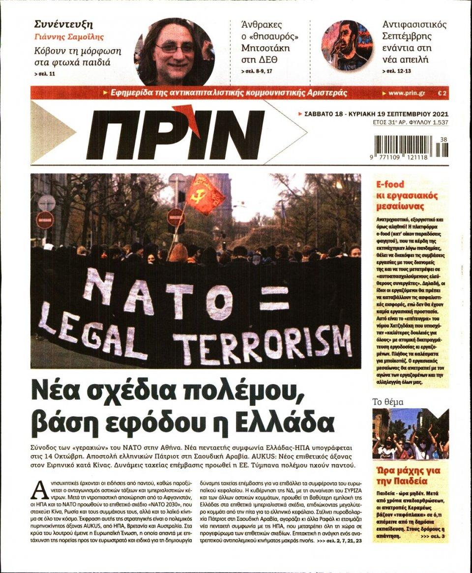 Πρωτοσέλιδο Εφημερίδας - ΠΡΙΝ - 2021-09-18