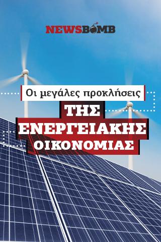 Οι μεγάλες προκλήσεις της ενεργειακής οικονομίας