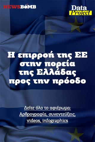40 χρόνια η Ελλάδα στην Ευρώπη